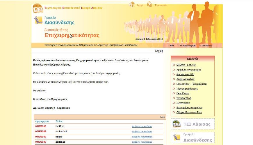 Δικτυακός χώρος επιχειρηματικότητας Γραφείο Διασύνδεσης - TEI  Λάρισας