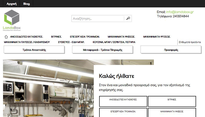 Ηλεκτρονικό κατάστημα lamdabox