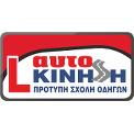 Σχολή Οδηγών ΑΥΤΟΚΙΝΗΣΗ