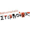 E-shop για το Βιβλιοπωλείο Στεργιούλας