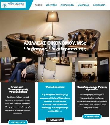 Διαδικτυακή παρουσίαση του Ψυχίατρου - Ψυχοθεραπευτή Ιατρού Αχιλλέα Οικονόμου