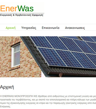 Δικτυακός τόπος για την Enerwas
