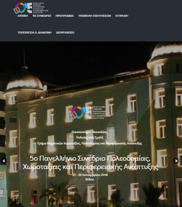 Δικτυακός τόπος 5ο Πανελλήνιο Συνέδριο Πολεοδομίας, Χωροταξίας και Περιφερειακής Ανάπτυξης για το ΤΜΧΠΠΑ