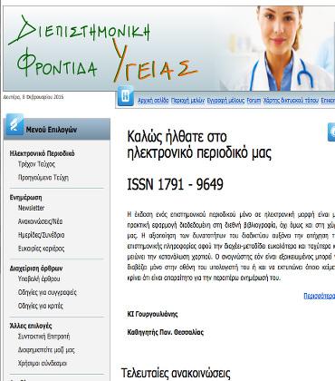 Ηλεκτρονικό περιοδικό Διεπιστημονική Φροντίδα Υγείας