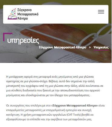 Δικτυακός τόπος για το Σύγχρονο Μεταφραστικό Κέντρο στη Λάρισα