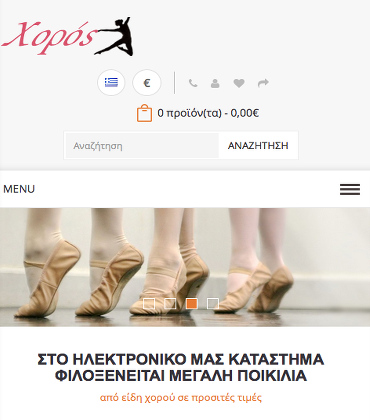 Ηλεκτρονικό κατάστημα για Είδη Χορού