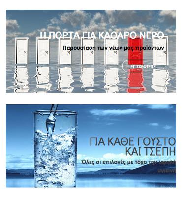 Ηλεκτρονικό κατάστημα για katharonero.gr