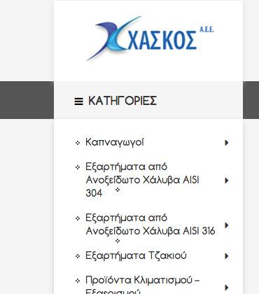 Ηλεκτρονικό κατάστημα για καμιναδεσ.gr