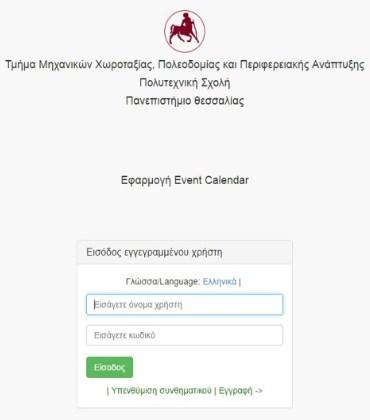 Εφαρμογή δραστηριοτήτων - calendar  για το Τ.Μ.Χ.Π.Π.Α.