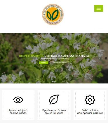 Διαδικτυακός τόπος biopetersherbs.gr