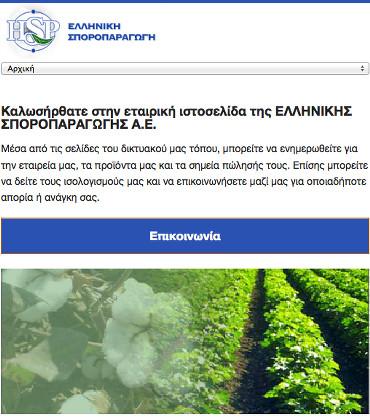 Δικτυακός τόπος Hellenic Seed Production