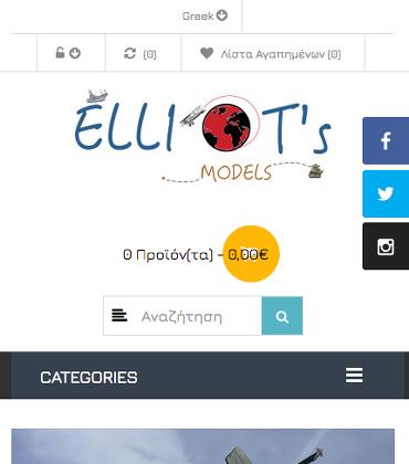 Ηλεκτρονικό κατάστημα elliots-models.gr