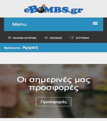 Δικτυακός τόπος προσφορών Ebombs