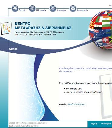 Δικτυακός τόπος για το Κέντρο Μετάφρασης και Διερμηνείας