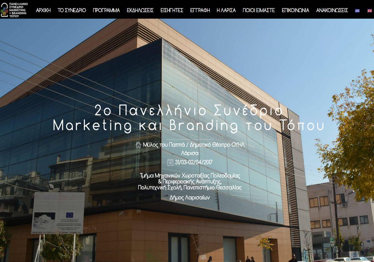 Δικτυακός τόπος  2ου Πανελλήνιου Συνεδρίου Marketing και Branding του Τόπου