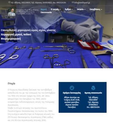 Διαδικτυκή παρουσίαση του Ορθοπαιδικού Ιατρού Γεώργιου Καρυδάκη