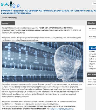 E-learning πλατφόρμα για την ΕΦΑΡΜΟΓΗ ΓΕΝΕΤΙΚΩΝ ΑΛΓΟΡΙΘΜΩΝ ΚΑΙ ΠΟΙΟΤΙΚΗΣ ΣΥΛΛΟΓΙΣΤΙΚΗΣ