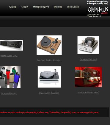 Δικτυακός τόπος για την Orpheus Audio