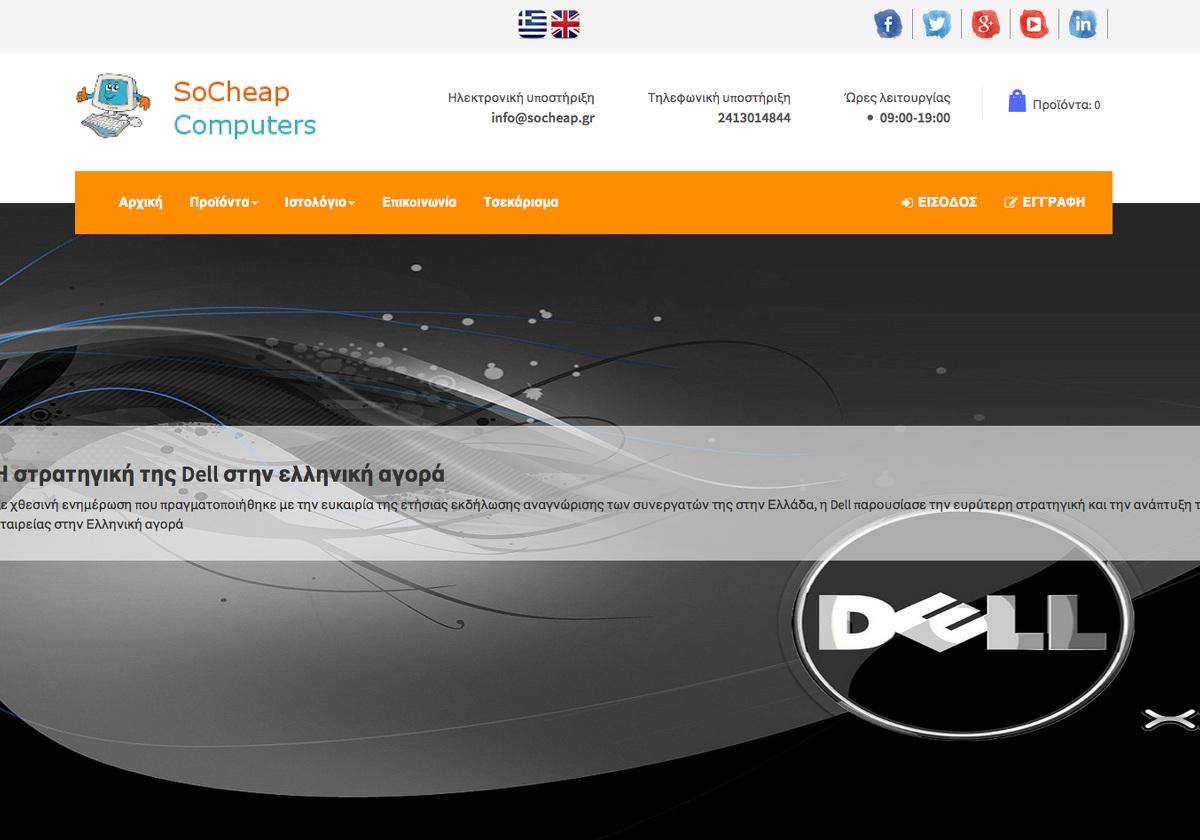 Ηλεκτρονικό κατάστημα για Socheap.gr